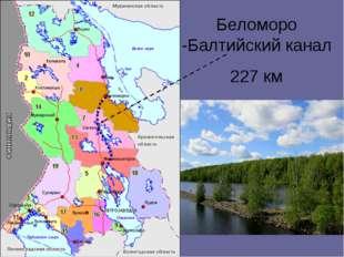 Беломоро -Балтийский канал 227 км