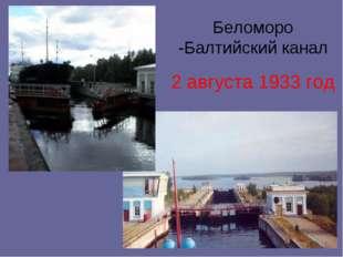 Беломоро -Балтийский канал 2 августа 1933 год