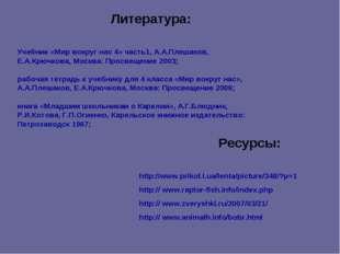 Литература: Учебник «Мир вокруг нас 4» часть1, А.А.Плешаков, Е.А.Крючкова, Мо