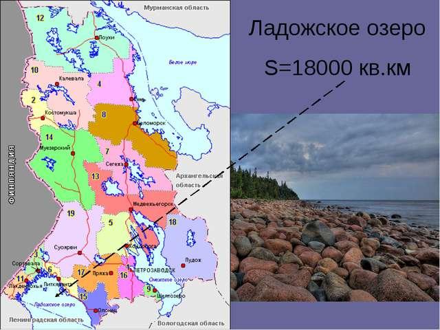 Ладожское озеро S=18000 кв.км