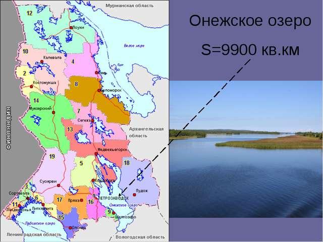 Онежское озеро S=9900 кв.км