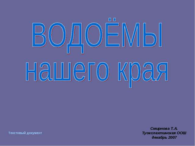 Смирнова Т.А. Туокслахтинская ООШ декабрь 2007 Текстовый документ