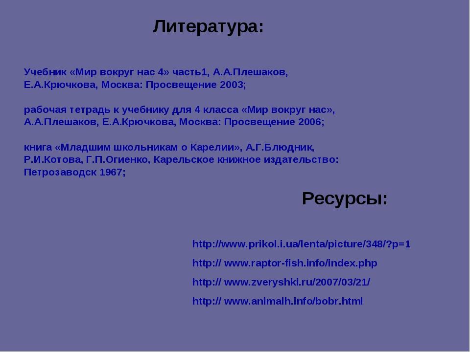 Литература: Учебник «Мир вокруг нас 4» часть1, А.А.Плешаков, Е.А.Крючкова, Мо...