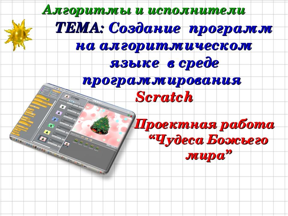 Алгоритмы и исполнители ТЕМА: Создание программ на алгоритмическом языке в ср...