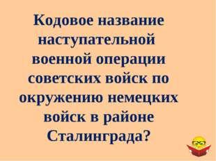 Кодовое название наступательной военной операции советских войск по окружению