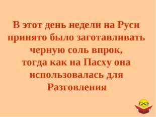 В этот день недели на Руси принято было заготавливать черную соль впрок, тогд