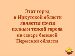 Этот город в Иркутской области является почти полным тезкой города на севере
