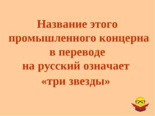 Название этого промышленного концерна в переводе на русский означает «три зве