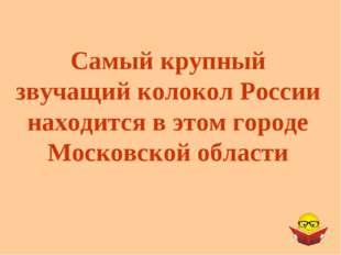 Самый крупный звучащий колокол России находится в этом городе Московской обла