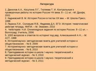 Литература 1. Данилов А.А., Косулина Л.Г., Тюляева Т. И. Контрольные и провер