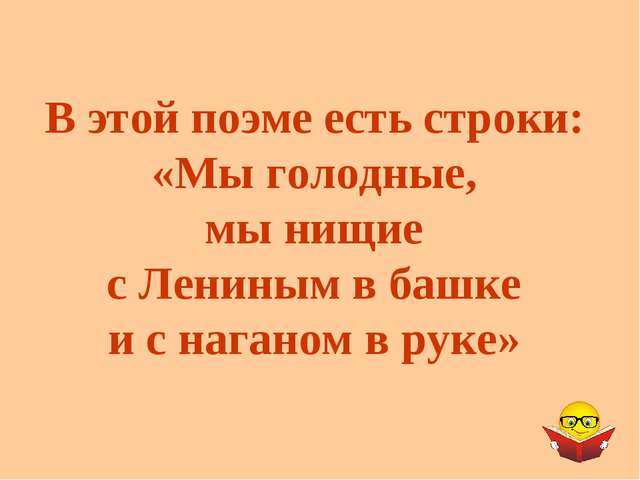В этой поэме есть строки: «Мы голодные, мы нищие с Лениным в башке и с нагано...