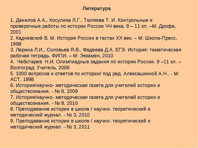 Литература 1. Данилов А.А., Косулина Л.Г., Тюляева Т. И. Контрольные и провер...