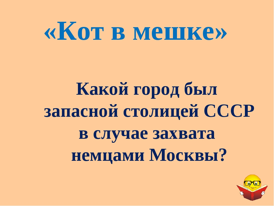 «Кот в мешке» Какой город был запасной столицей СССР в случае захвата немцами...