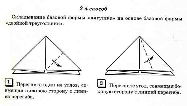 http://origamka.ru/uploads/posts/2012-09/1347047422_12.2.jpg
