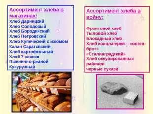 Ассортимент хлеба в магазинах: Хлеб Дарницкий Хлеб Солодовый Хлеб Бородинский