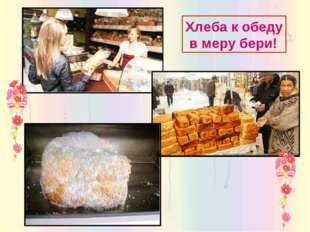 Хлеба к обеду в меру бери!