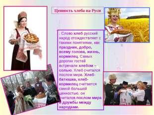 . Ценность хлеба на Руси . Слово хлеб русский народ отождествляет с такими по