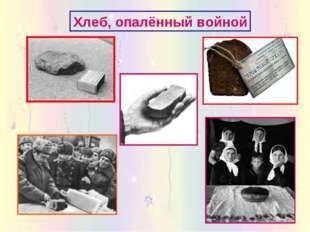 Хлеб, опалённый войной