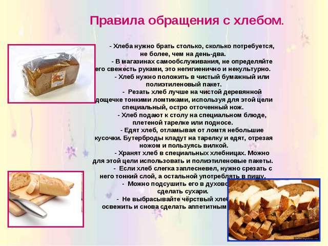 Правила обращения с хлебом. - Хлеба нужно брать столько, сколько потребуется,...
