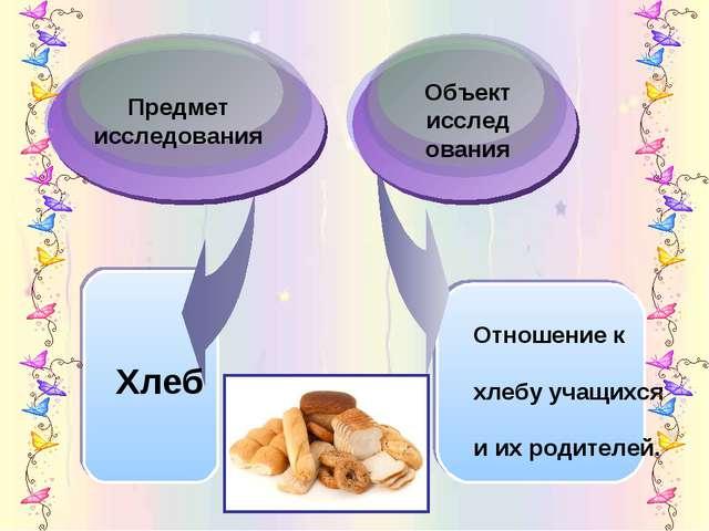 Отношение к хлебу учащихся и их родителей. Хлеб