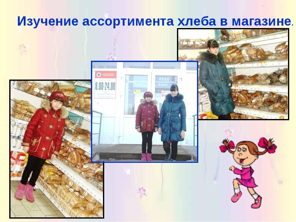 Изучение ассортимента хлеба в магазине.