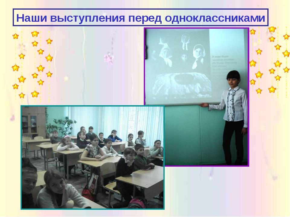 Наши выступления перед одноклассниками