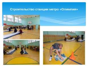 Строительство станции метро «Олимпия»