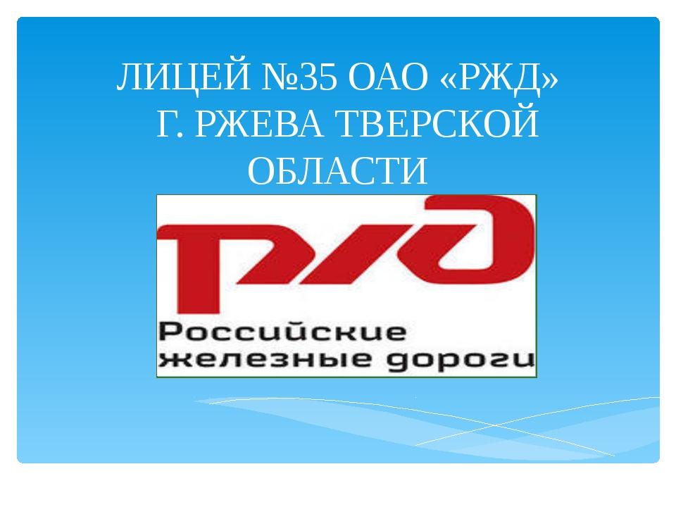 ЛИЦЕЙ №35 ОАО «РЖД» Г. РЖЕВА ТВЕРСКОЙ ОБЛАСТИ