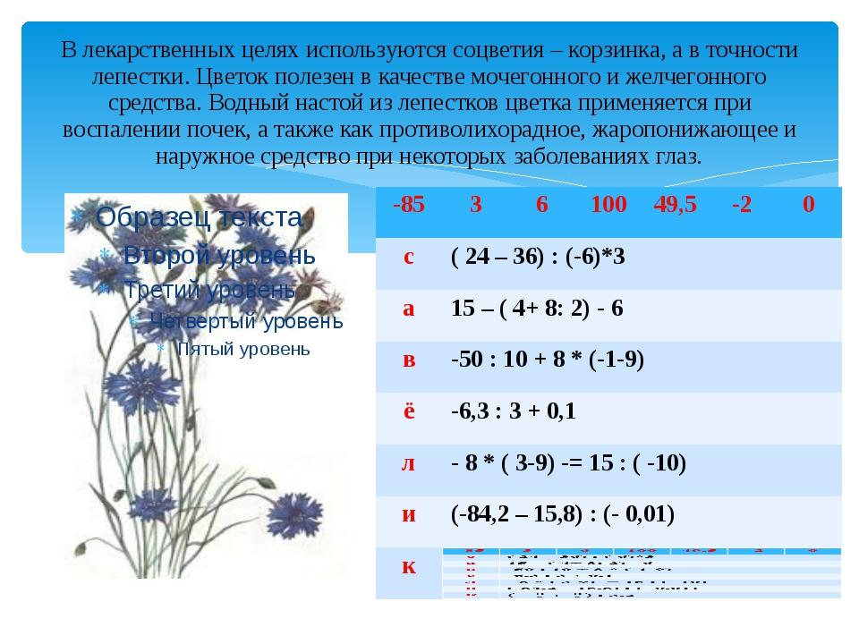 В лекарственных целях используются соцветия – корзинка, а в точности лепестки...