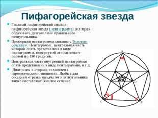 Пифагорейская звезда Главный пифагорейский символ - пифагорейская звезда (пен