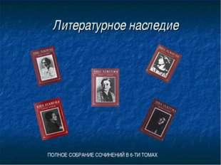 Литературное наследие ПОЛНОЕ СОБРАНИЕ СОЧИНЕНИЙ В 6-ТИ ТОМАХ