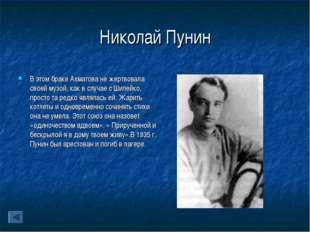 Николай Пунин В этом браке Ахматова не жертвовала своей музой, как в случае с