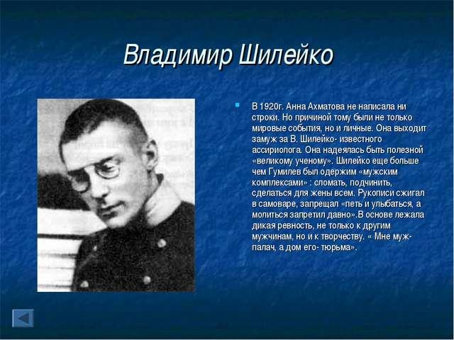 Владимир Шилейко В 1920г. Анна Ахматова не написала ни строки. Но причиной то...