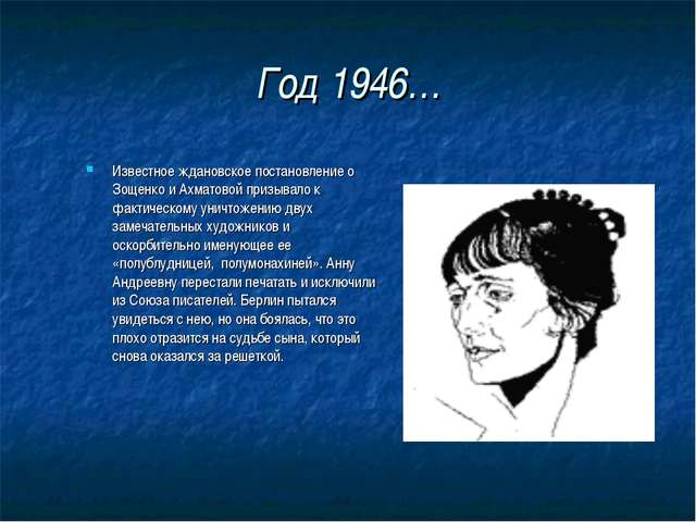 Год 1946… Известное ждановское постановление о Зощенко и Ахматовой призывало...