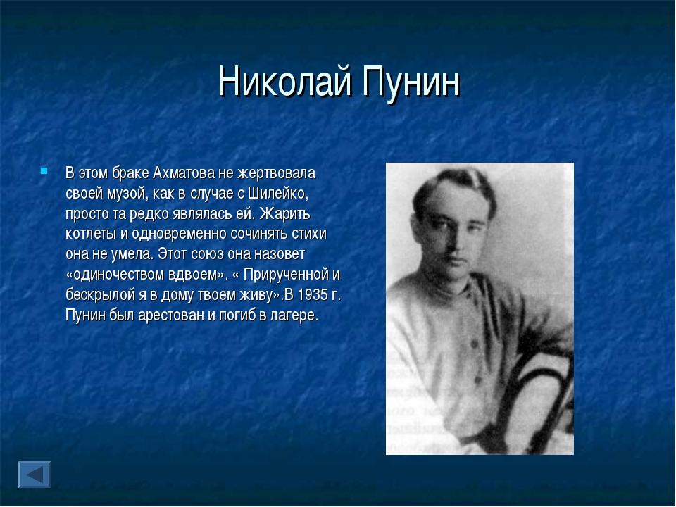 Николай Пунин В этом браке Ахматова не жертвовала своей музой, как в случае с...