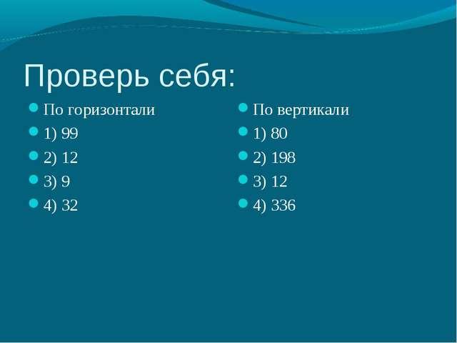 Проверь себя: По горизонтали 1) 99 2) 12 3) 9 4) 32 По вертикали 1) 80 2) 198...