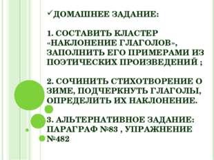 ДОМАШНЕЕ ЗАДАНИЕ: 1. СОСТАВИТЬ КЛАСТЕР «НАКЛОНЕНИЕ ГЛАГОЛОВ», ЗАПОЛНИТЬ ЕГО П
