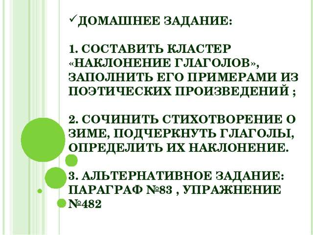 ДОМАШНЕЕ ЗАДАНИЕ: 1. СОСТАВИТЬ КЛАСТЕР «НАКЛОНЕНИЕ ГЛАГОЛОВ», ЗАПОЛНИТЬ ЕГО П...