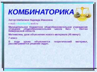 КОМБИНАТОРИКА Автор:Шабалина Надежда Ивановна e-mail : chabalina7@mail.ru Мун