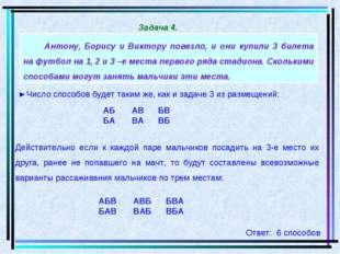 Антону, Борису и Виктору повезло, и они купили 3 билета на футбол на 1, 2 и 3