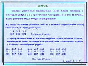Сколько различных трехзначных чисел можно записать с помощью цифр 1, 2 и 3 пр