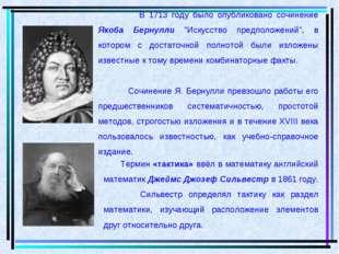 """В 1713 году было опубликовано сочинение Якоба Бернулли """"Искусство предположе"""