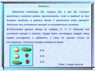 Имеются помидоры (П), огурцы (О), и лук (Л). Сколько различных салатов можно