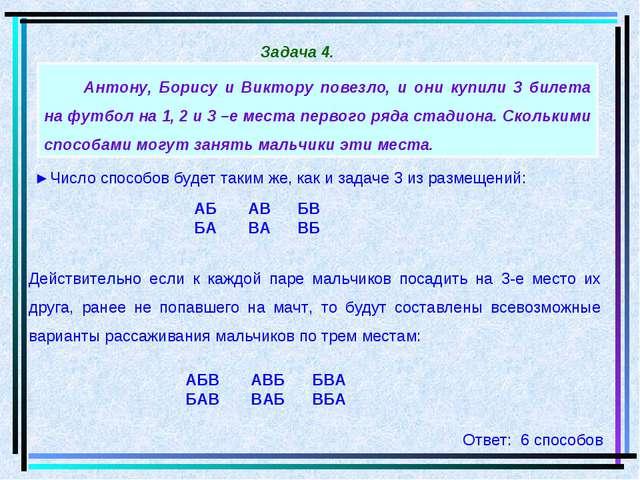 Антону, Борису и Виктору повезло, и они купили 3 билета на футбол на 1, 2 и 3...