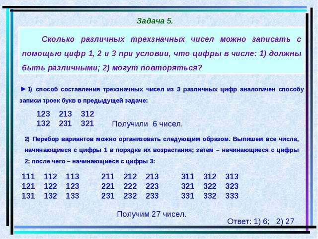 Сколько различных трехзначных чисел можно записать с помощью цифр 1, 2 и 3 пр...