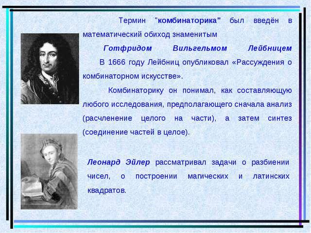 """Термин """"комбинаторика"""" был введён в математический обиход знаменитым Готфрид..."""