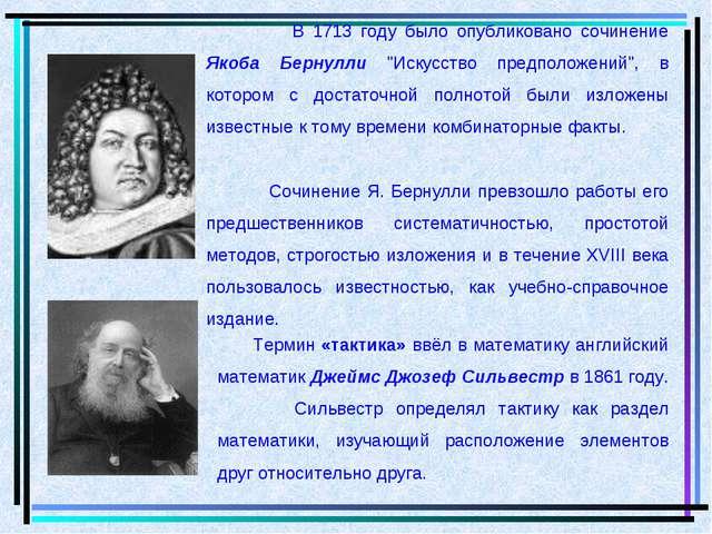 """В 1713 году было опубликовано сочинение Якоба Бернулли """"Искусство предположе..."""
