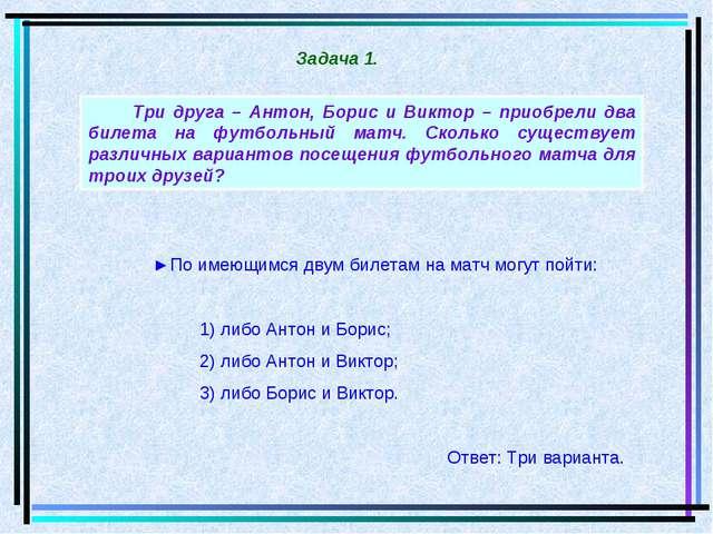 Три друга – Антон, Борис и Виктор – приобрели два билета на футбольный матч....