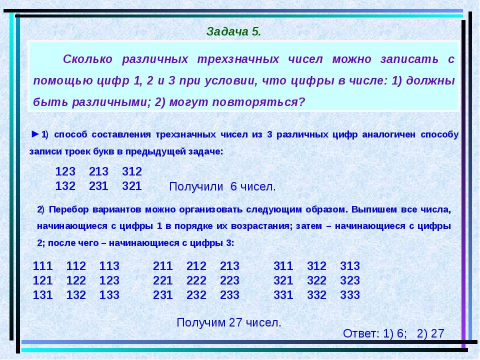 Цифра 5 имеет в кодовой таблице ascii