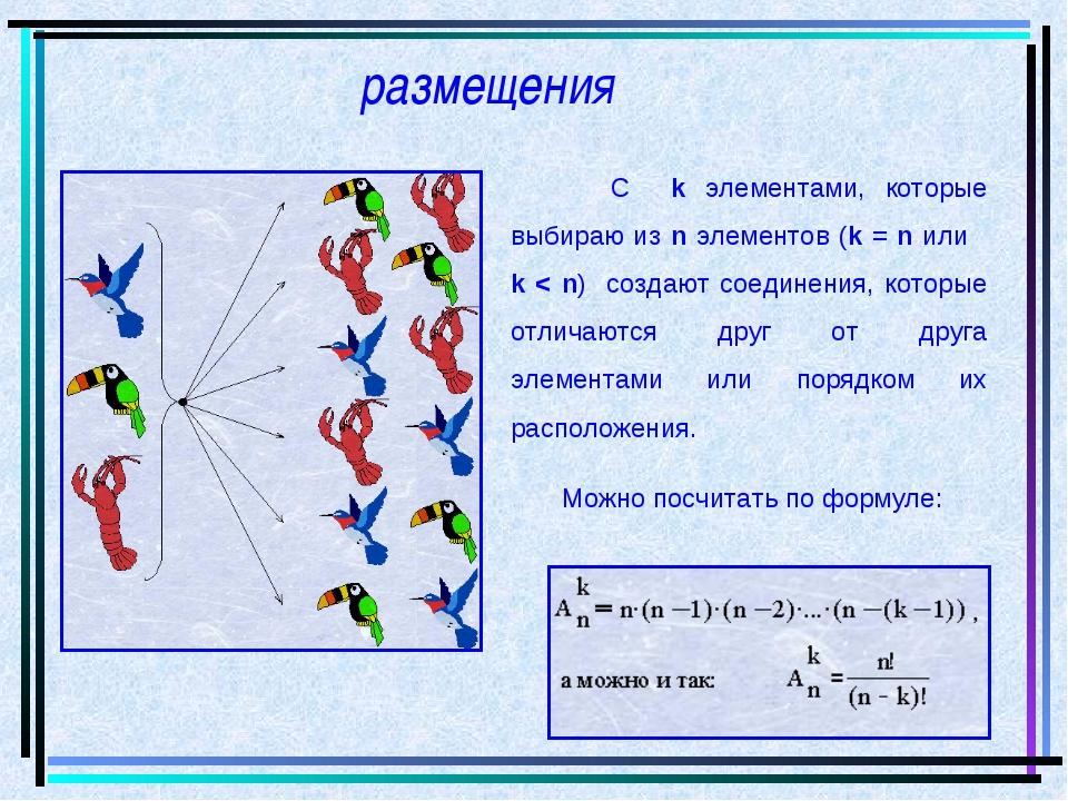 размещения С k элементами, которые выбираю из n элементов (k = n или k < n) с...